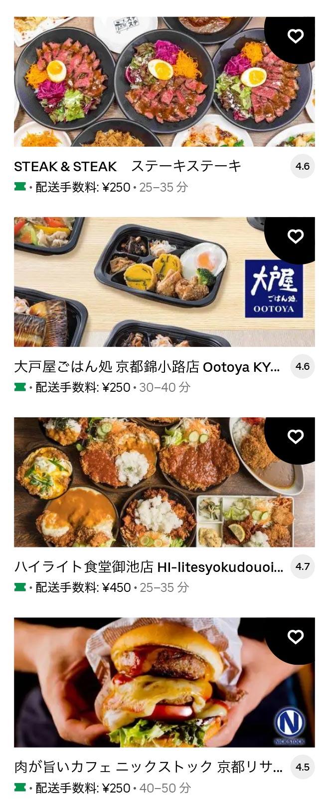 U kyoto 2105 09