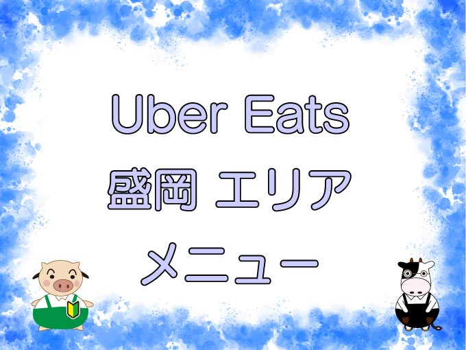 Uber Eats(ウーバーイーツ)盛岡エリアのキャッチ画像