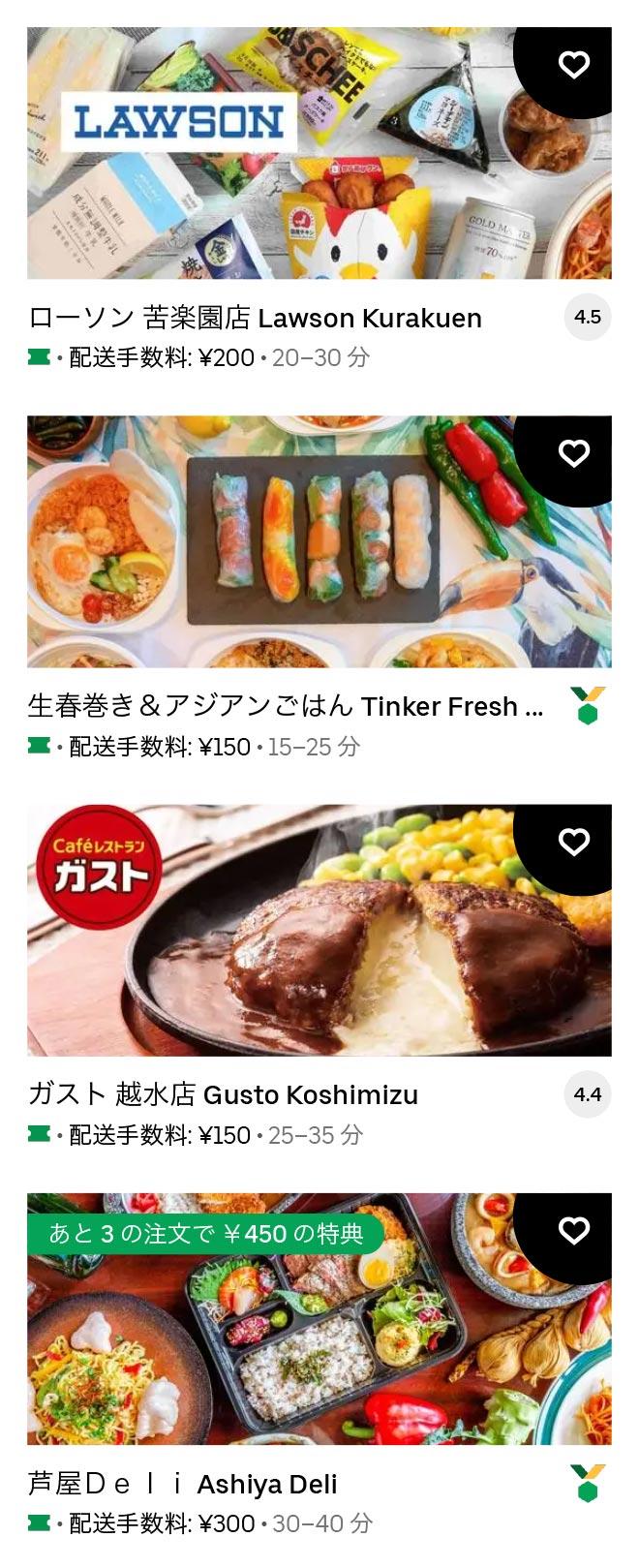 U nishinomiya 2105 05