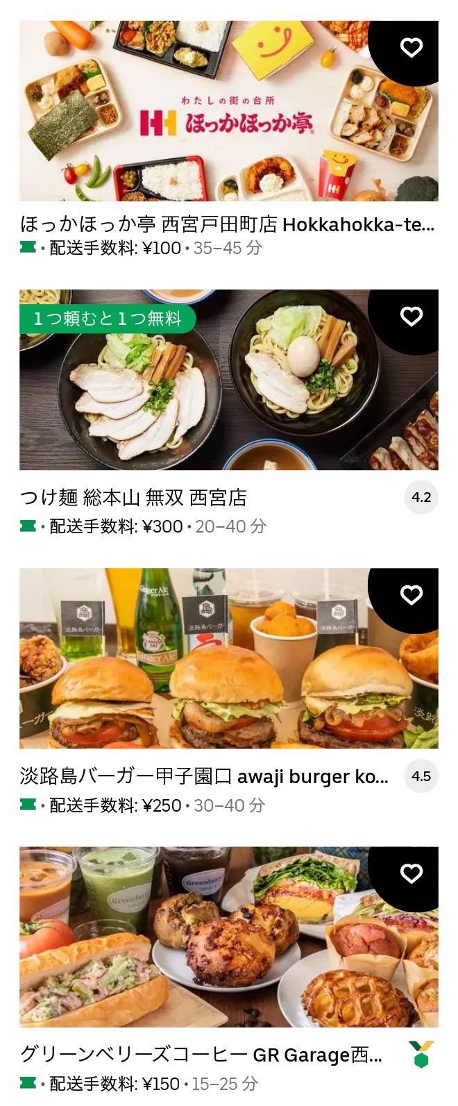 U nishinomiya 2105 11