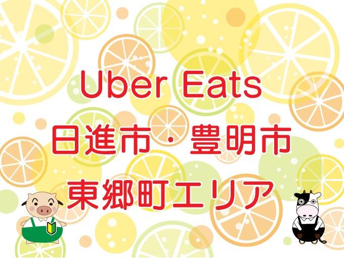 Uber Eats(ウーバーイーツ)日進市・豊明市・東郷町エリアのキャッチ画像