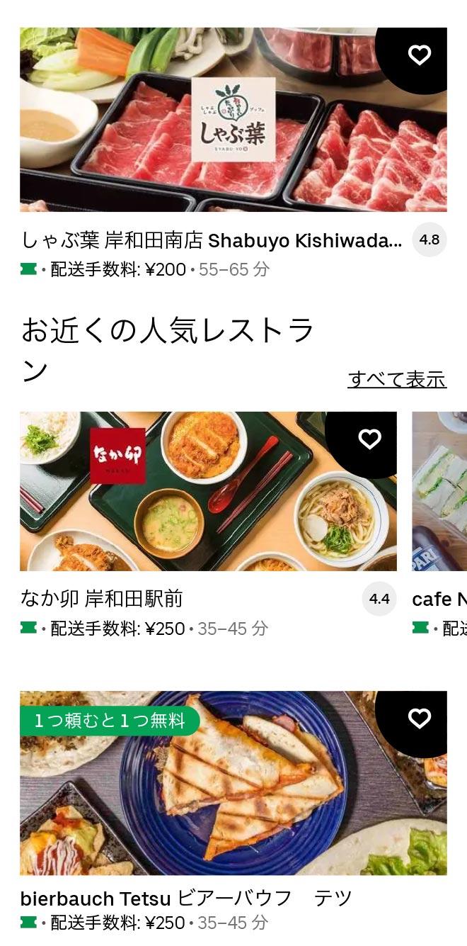 U o kaizuka 2105 04