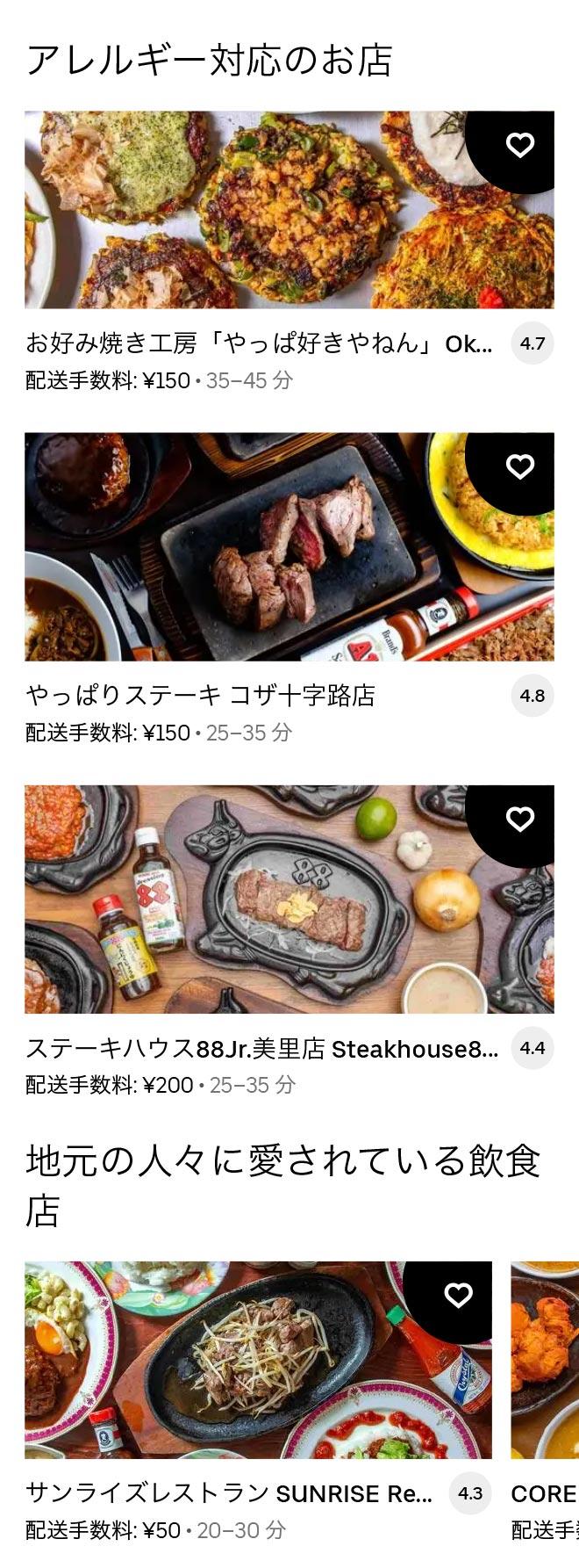 U okinawa 2105 04