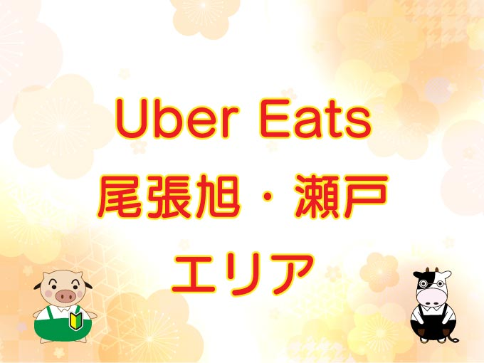Uber Eats(ウーバーイーツ)尾張旭市・瀬戸市エリアのキャッチ画像