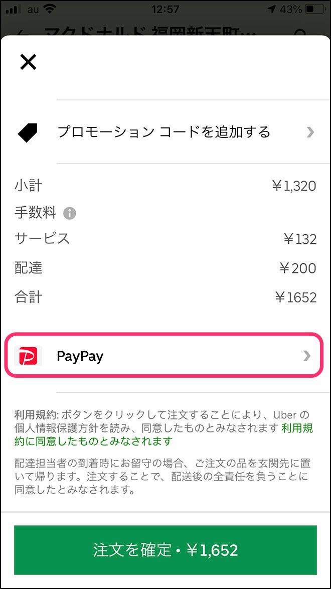 U payment 02