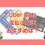 Uber Eats(ウーバーイーツ)支払い方法のキャッチ画像