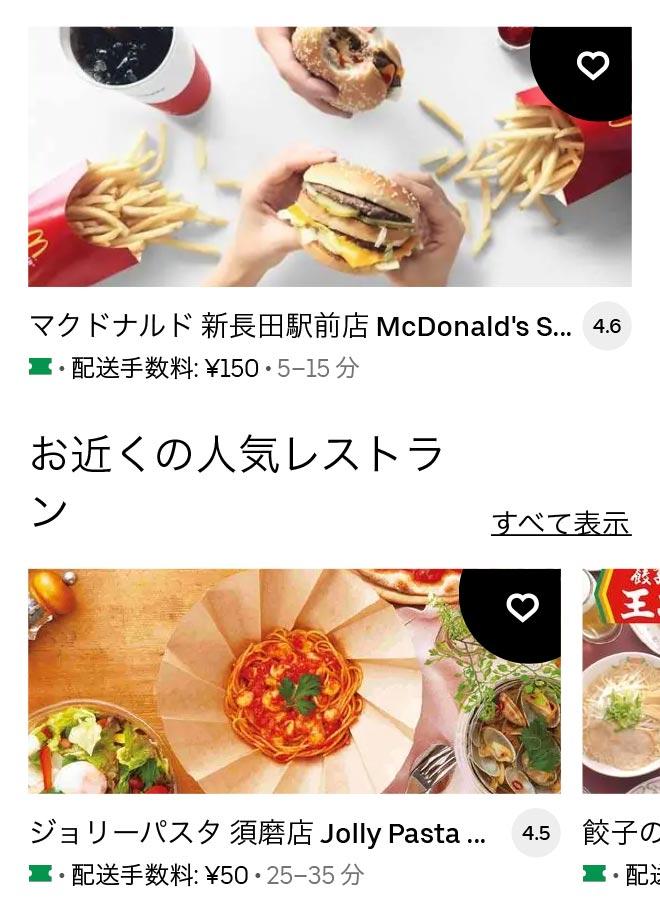U shin nagata 2105 01