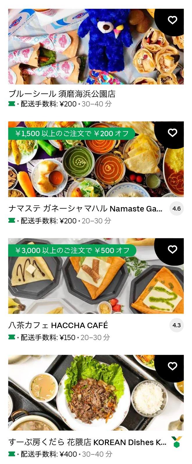 U shin nagata 2105 12