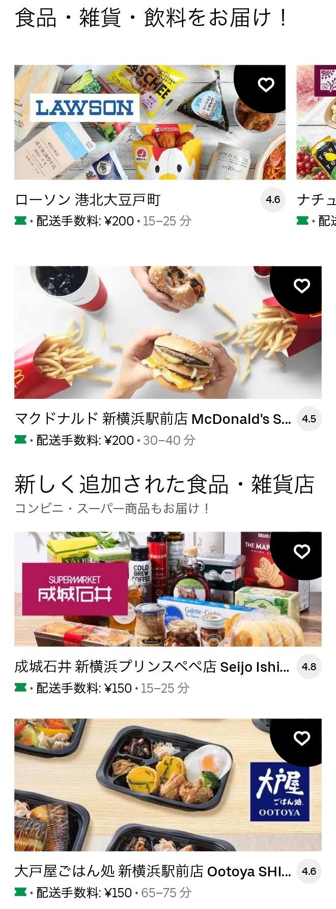 U shin yokohama 2105 01