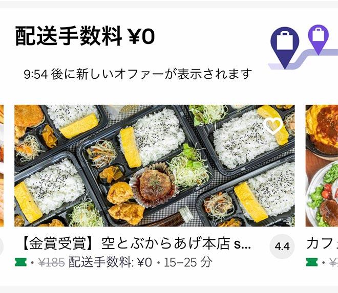 U shinobigaoka 2105 00