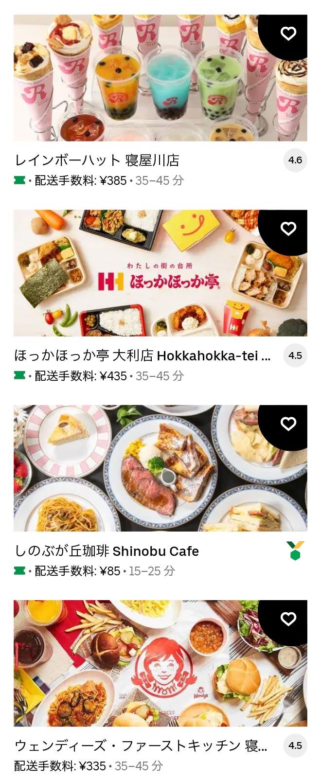 U shinobigaoka 2105 05