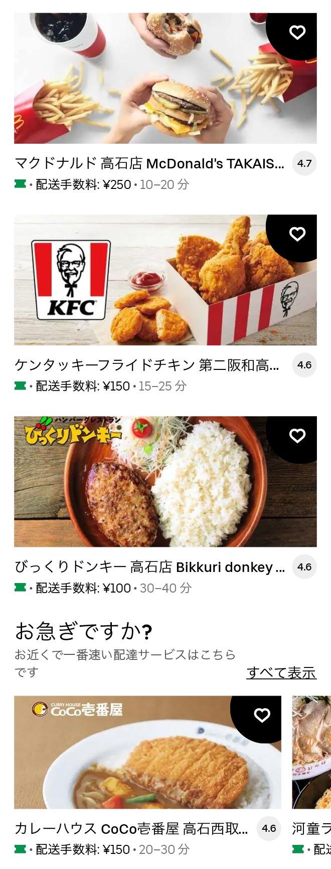 U takaishi 2105 01