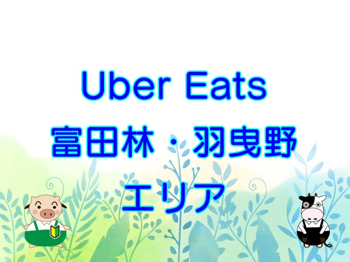 Uber Eats(ウーバーイーツ)富田林市・羽曳野市エリアのキャッチ画像