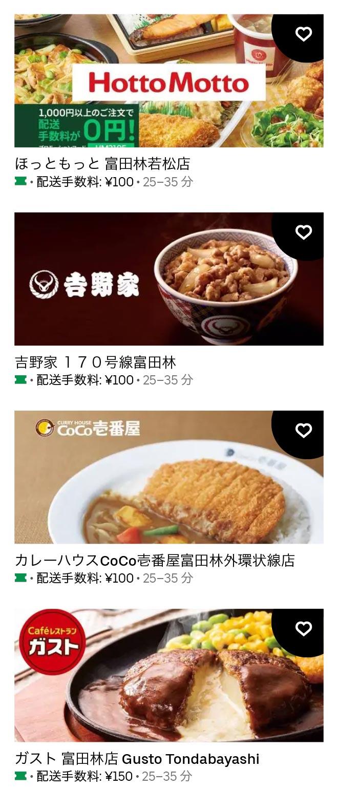 U tondabayashi 2105 01