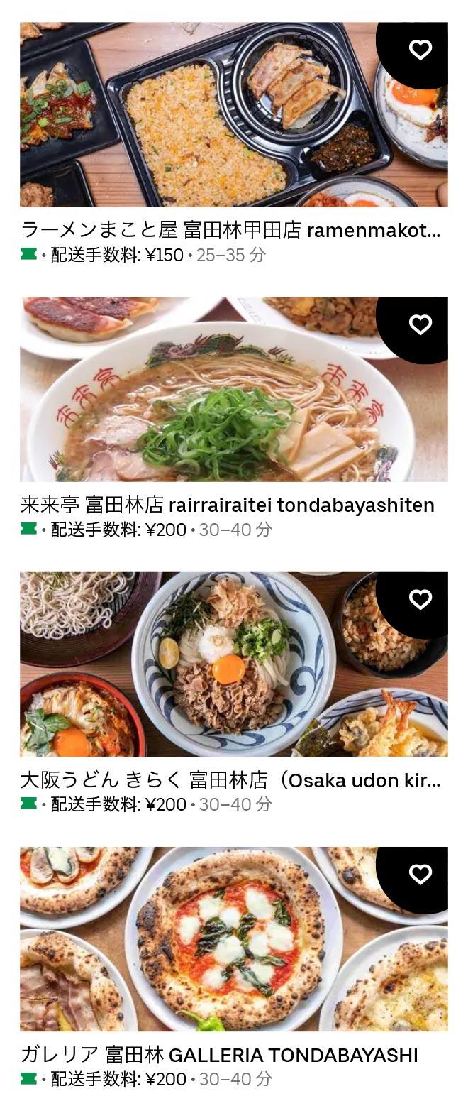 U tondabayashi 2105 02