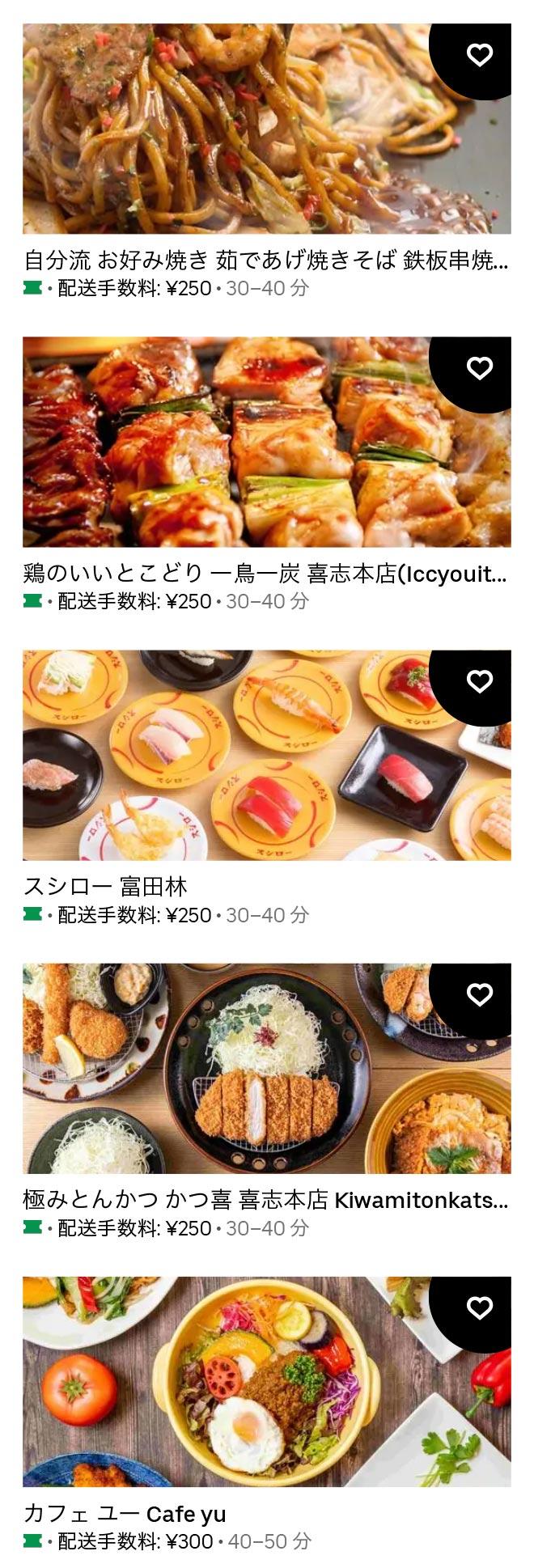 U tondabayashi 2105 03