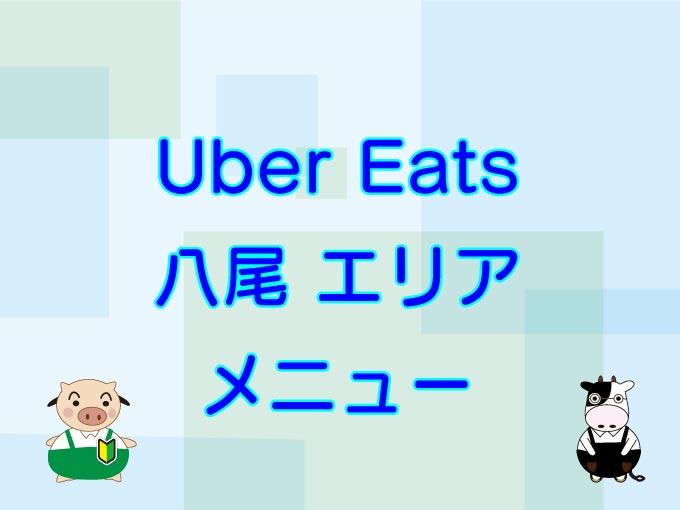 Uber Eats(ウーバーイーツ)八尾エリアのキャッチ画像