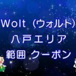 Wolt(ウォルト)八戸エリアのキャッチ画像