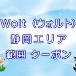 Wolt(ウォルト)静岡エリアのキャッチ画像