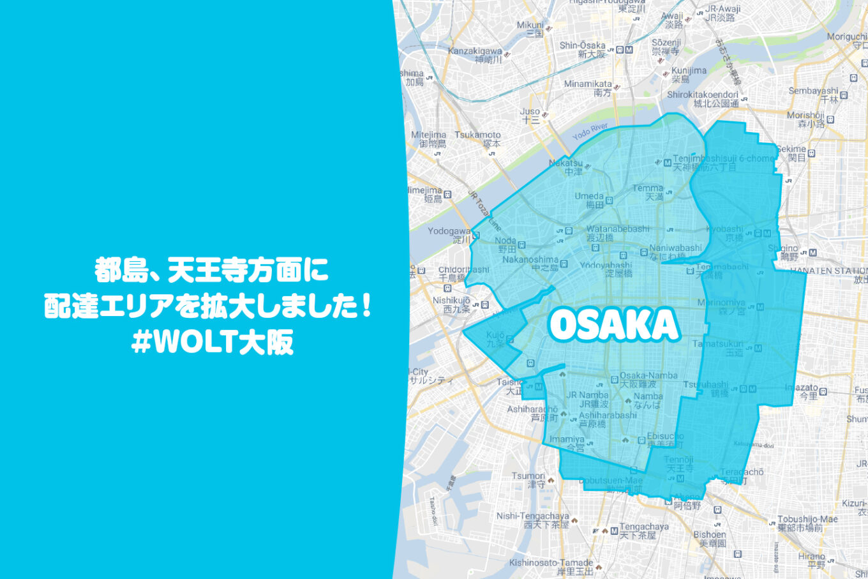 Wolt(ウォルト)大阪エリア・2021年6月14日