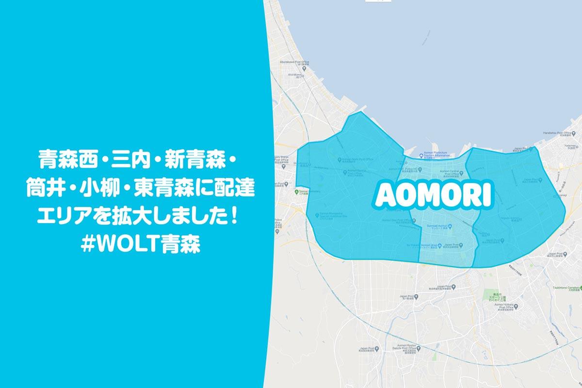 Wolt(ウォルト)青森エリア・最新マップ