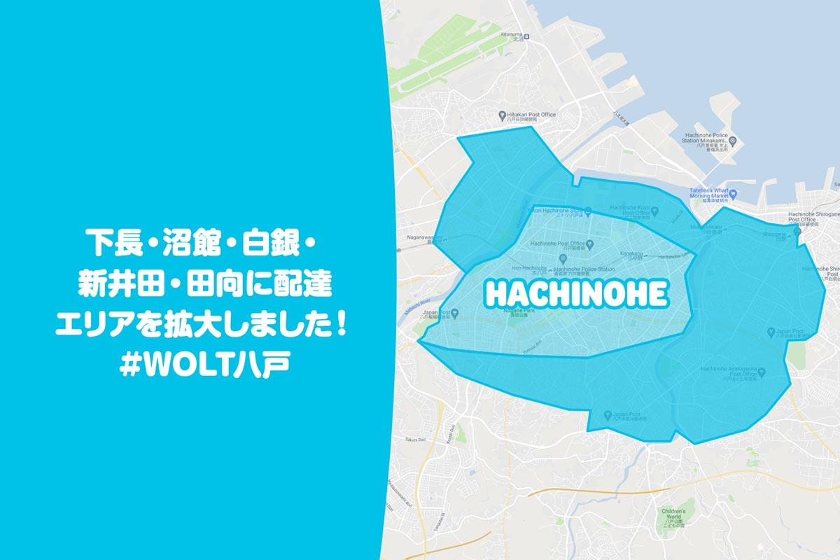 Wolt(ウォルト)八戸エリア・最新マップ