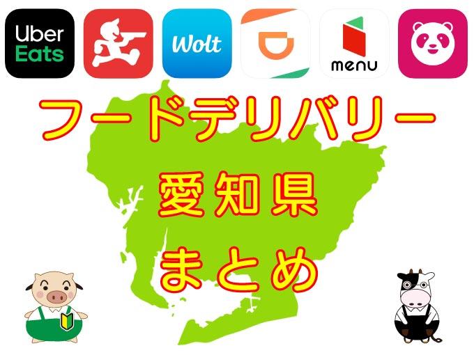 フードデリバリー・愛知県まとめのキャッチ画像
