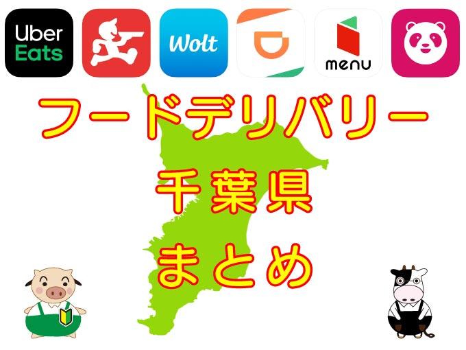 フードデリバリー(出前)千葉県まとめのキャッチ画像