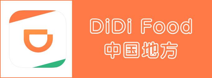 DiDi Food(ディディフード)中国地方エリアのキャッチ画像