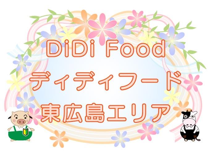 DiDi Food(ディディフード)東広島市エリアのキャッチ画像