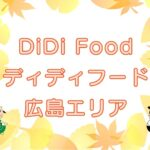 DiDi Food(ディディフード)広島市エリアのキャッチ画像