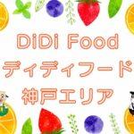 DiDi Food(ディディフード)神戸エリアのキャッチ画像