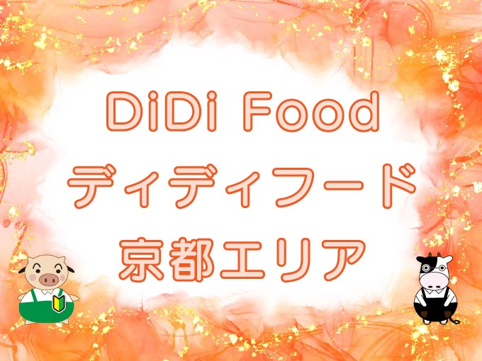 DiDi Food(ディディフード)京都エリアのキャッチ画像