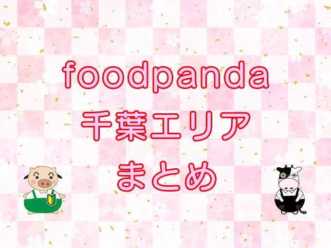 foodpanda(フードパンダ)千葉エリア・まとめのキャッチ画像