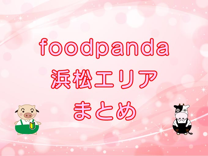 foodpanda(フードパンダ)浜松エリアのキャッチ画像