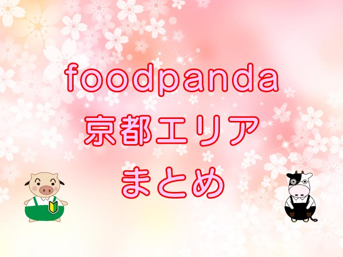 foodpanda(フードパンダ)京都エリアのキャッチ画像