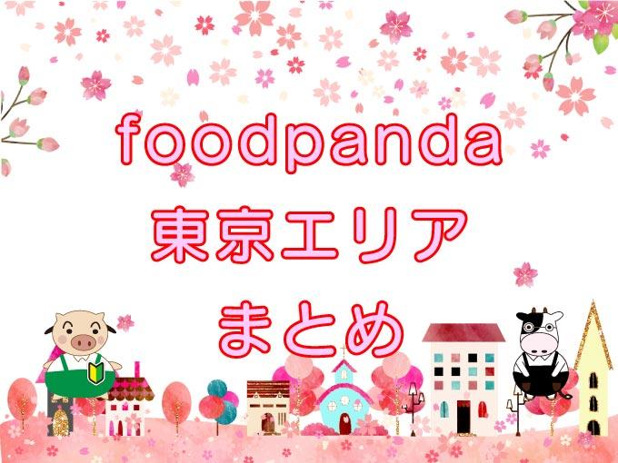 foodpanda(フードパンダ)東京23区エリアのキャッチ画像