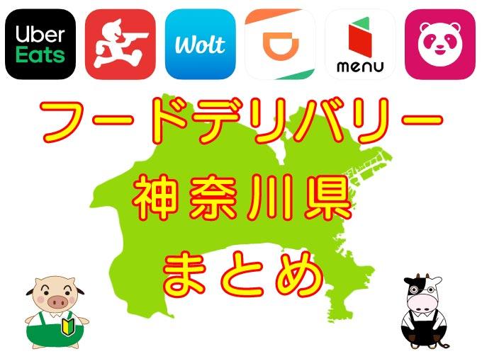 フードデリバリー(出前)神奈川県のキャッチ画像