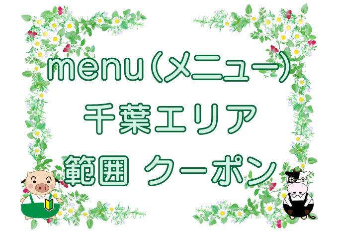 menu(メニュー)千葉市エリアのキャッチ画像