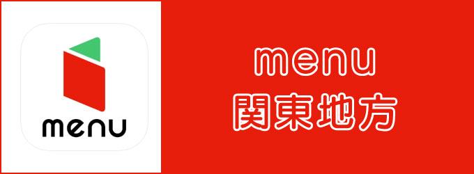 menu(メニュー)関東地方エリアのキャッチ画像