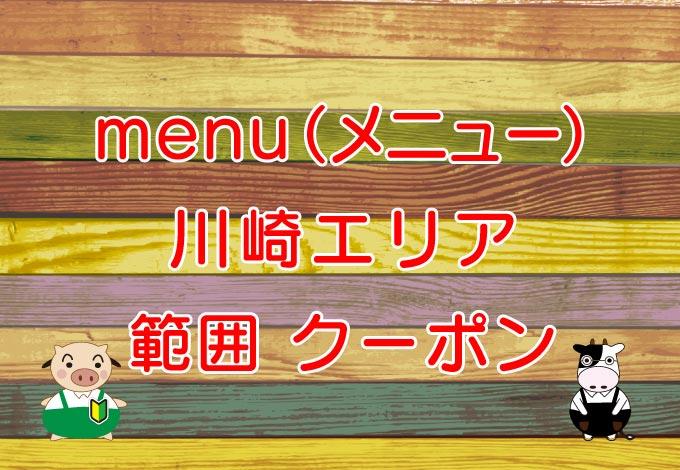 menu(メニュー)川崎エリアのキャッチ画像