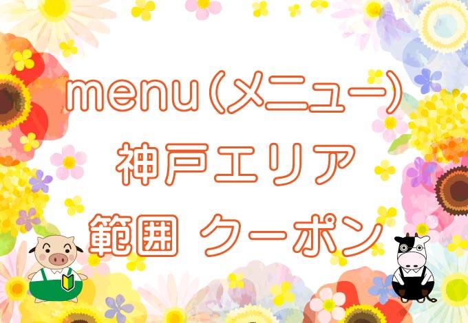 menu(メニュー)神戸エリアのキャッチ画像
