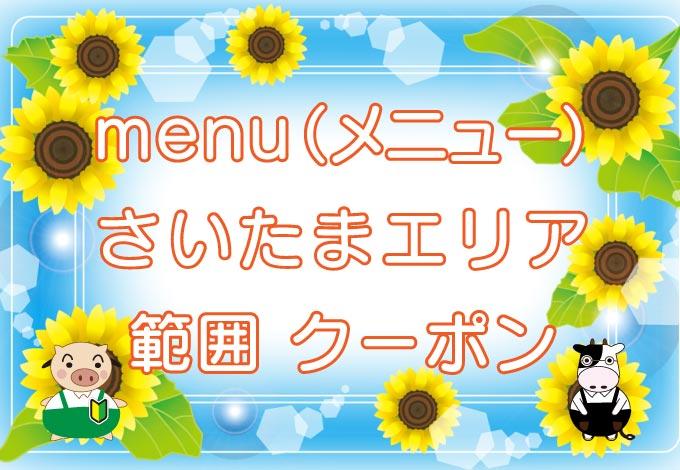 menu(メニュー)さいたま市エリアのキャッチ画像