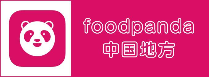 foodpanda(フードパンダ)中国地方エリアのキャッチ画像