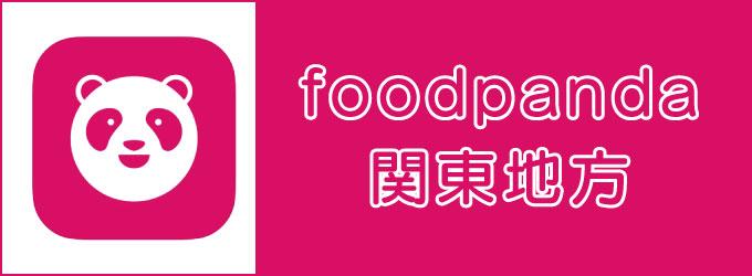 foodpanda(フードパンダ)関東地方のキャッチ画像