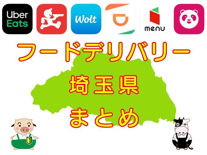 フードデリバリー(出前)埼玉県まとめのキャッチ画像
