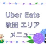 Uber Eats(ウーバーイーツ)秋田エリアのキャッチ画像