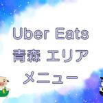 Uber Eats(ウーバーイーツ)青森エリアのキャッチ画像