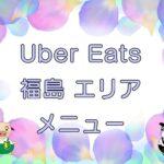 Uber Eats(ウーバーイーツ)福島エリアのキャッチ画像