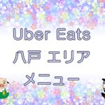 Uber Eats(ウーバーイーツ)八戸エリアのキャッチ画像
